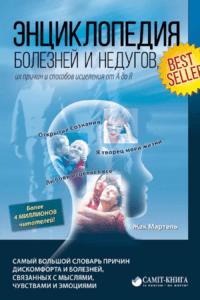 Le grand dictionnaire des malaises et maladies (Ukraine)